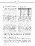 A Quantitative Comparison of Historiographical Articles in ... - Page 2