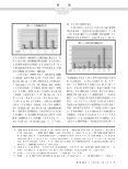 A Quantitative Comparison of Historiographical Articles in ... - Page 3