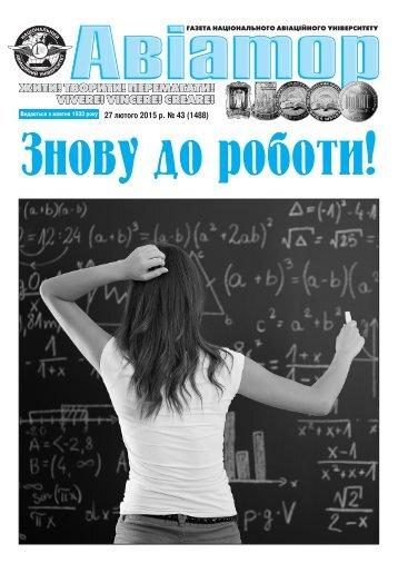 "Газета ""АВІАТОР"" №43 (1490), 2015"