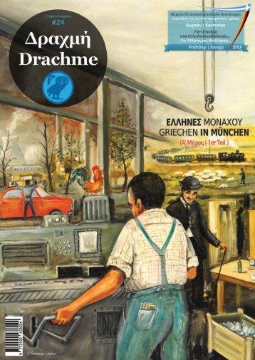 Drachme 24