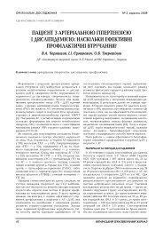 пацієнт з артеріальною гіпертензією і дисліпідемією: наскільки ...