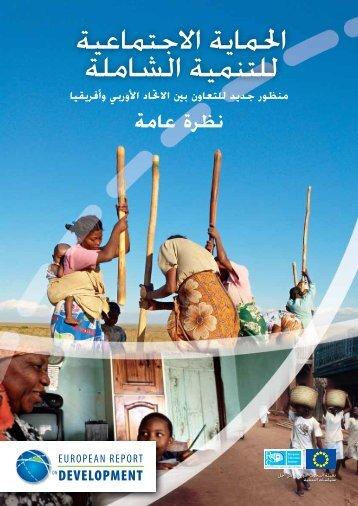 احلماية االجتماعية للتنمية الشاملة