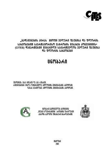 Handbook on wildlife species of Georgia under the Annexes of the
