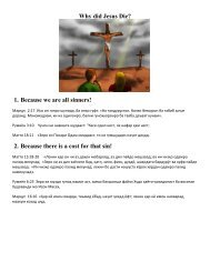 2. Because there is a cost for that sin! - Why Did Jesus Die?