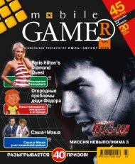 журнал MobileGAMER июль-август 6(07) 2006 (PDF