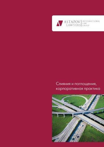 Слияния и поглощения, корпоративная практика - AstapovLawyers