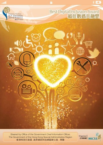 此處 - 2013 香港資訊及通訊科技獎︰最佳數碼共融獎 - 香港社會服務 ...