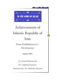 Achievements of Islamic Republic of Iran