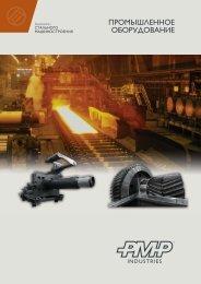 industrial power transmission промышленное ... - Pmp Industries