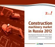 Construction machinery market in Russia 2012 ... - PMR Publications