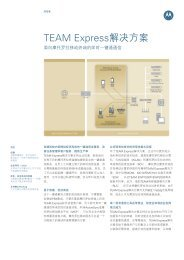 TEAM Express解决方案 - Wireless Network Solutions