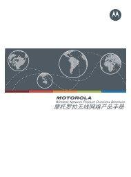 摩托罗拉无线网络产品手册 - Wireless Network Solutions