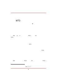 下載全文資料PDF(502k) - 國家政策研究基金會