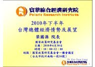 2010年下半年台灣總體經濟情勢及展望 - 國家政策研究基金會