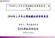 2010年上半年台灣總體經濟情勢展望 - 國家政策研究基金會