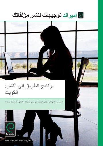 برنامج الطريق إلى النشر - الكويت
