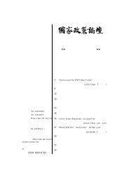 下載全文資料PDF(675k) - 國家政策研究基金會