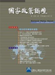 下載全文資料PDF(693k) - 國家政策研究基金會