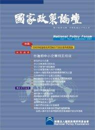 下載全文資料PDF(823k) - 國家政策研究基金會