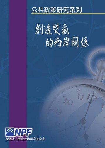 瀏覽全文資料PDF(512k) - 國家政策研究基金會