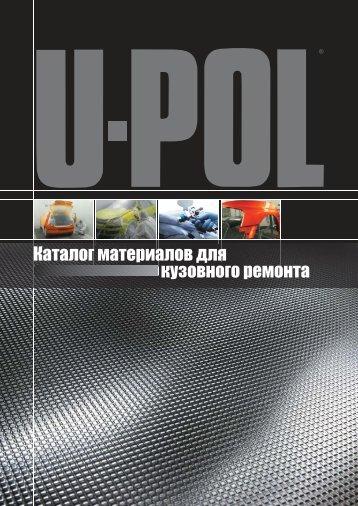 КАТАЛОГ МАТЕРИАЛОВ U-POL (pdf)