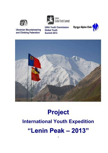"Project ""Lenin Peak – 2013"""