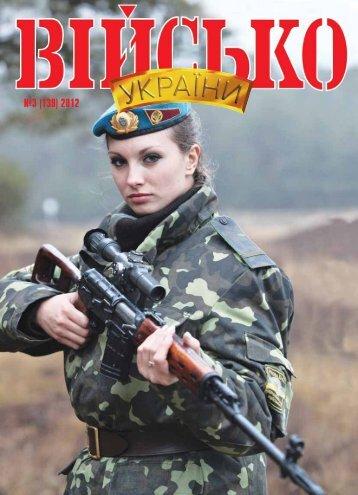 №3 (139) 2012 - Міністерство оборони України