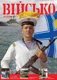 №7 (73) 2006 - Міністерство оборони України