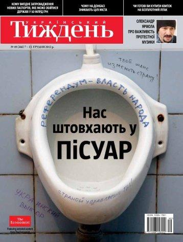 Український тиждень, № 49 (266), 7 - 13 грудня, 2012