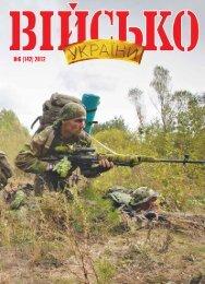 №6 (142) 2012 - Міністерство оборони України