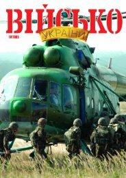 Військо України № 10 - Міністерство оборони України