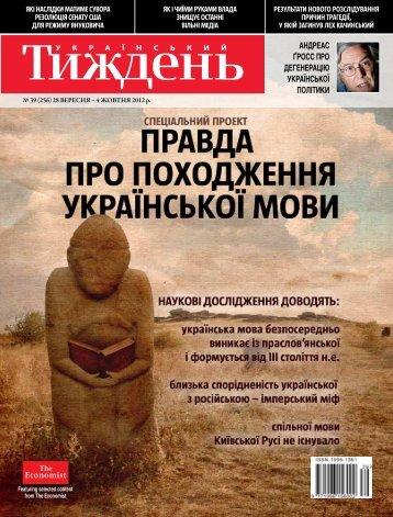 Український тиждень, № 39, 28 вересня - 4 жовтня 2012 рік