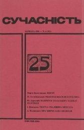 """Сучасність"", 1986, No. 6"