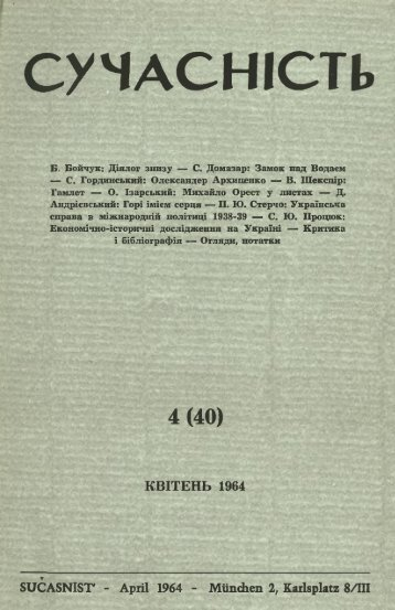 """Сучасність"", 1964, No. 4"