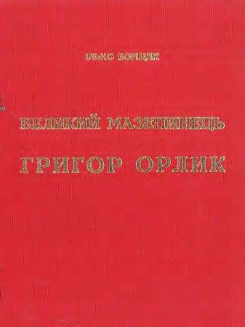 великий мазепинець григор орлик - Diasporiana Електронна ...