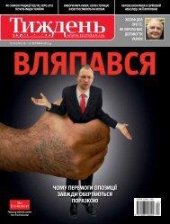 Український тиждень, № 24, 15 - 21 червня, 2012 рік