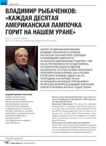 Rybachenkov-Rare-Earths-Interview