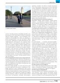 Rybachenkov-Rare-Earths-Interview - Page 4