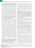 Rybachenkov-Rare-Earths-Interview - Page 7