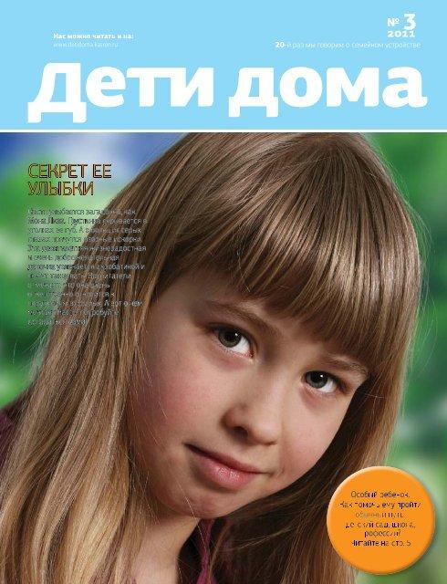 интегративная девушка модель работы с семьей браун