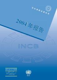 2004 - INCB