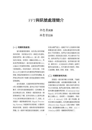to download the PDF file. - 中研院數學研究所