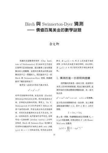 to download the PDF file. - 中研院數學研究所