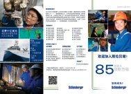 校园宣传册 - 斯伦贝谢中国 - Schlumberger