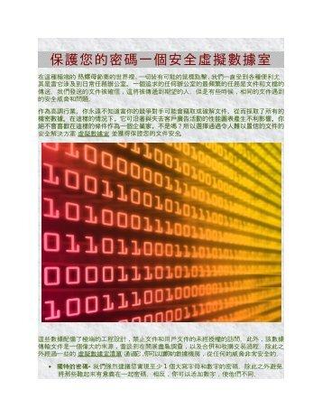 保 護 您 的 密 碼 一 個 安 全 虛 擬 數 據 室