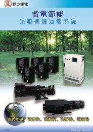2013/05/20 (最新)液壓伺服油電系統產品型錄 - 野力機電,伺服馬達 ...