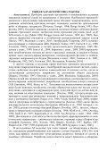 Название: Ауторегуляция стрессового ответа микроорганизмов - Page 3