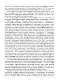Название: Ауторегуляция стрессового ответа микроорганизмов - Page 4