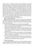 Название: Ауторегуляция стрессового ответа микроорганизмов - Page 5