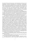 Название: Ауторегуляция стрессового ответа микроорганизмов - Page 6